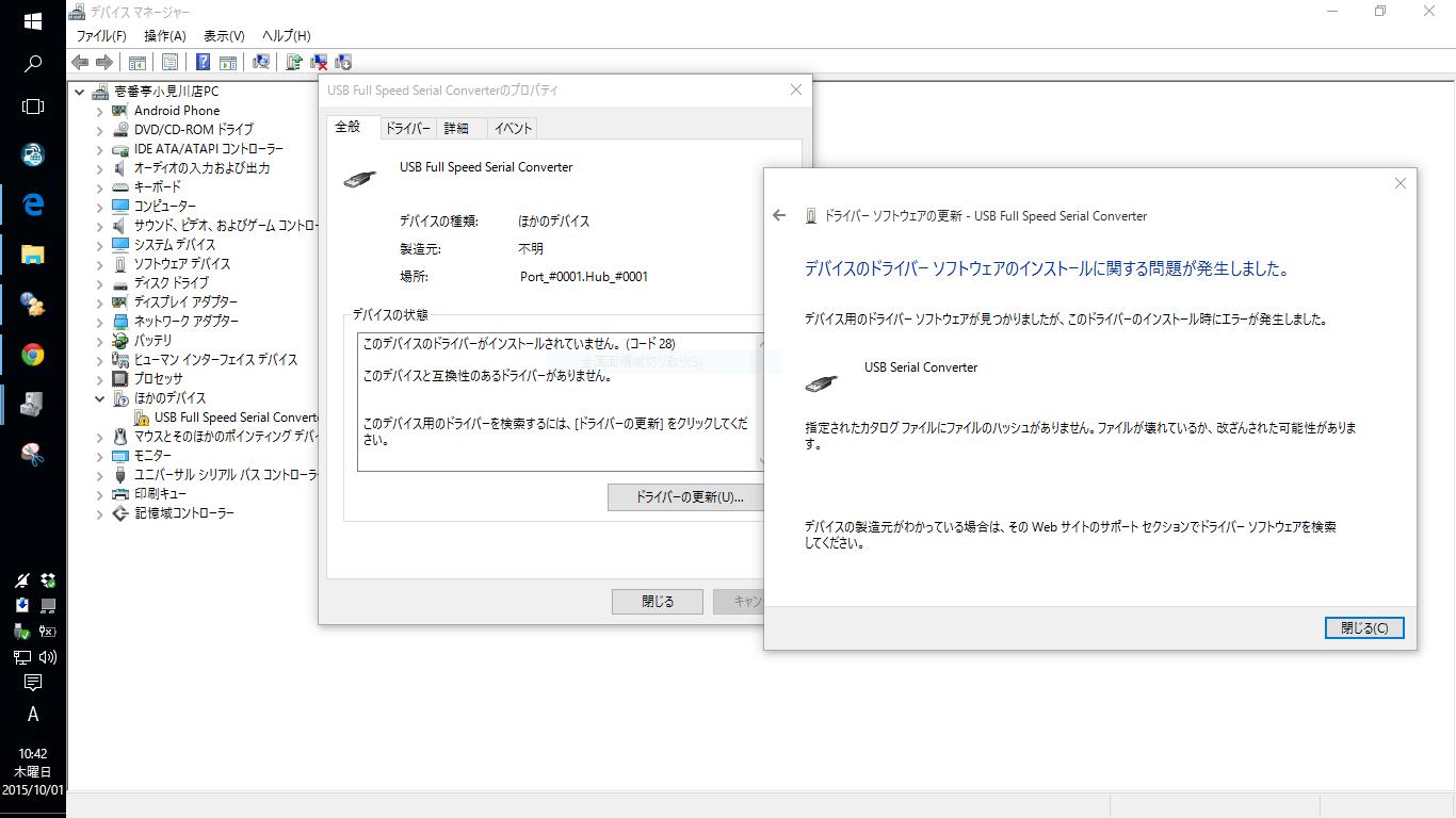 dynabook-EX55LWH_デバイスマネージャー01