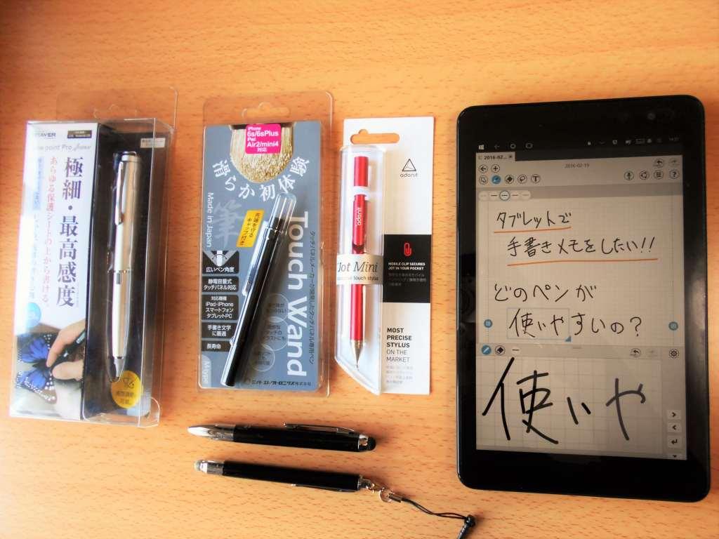 タッチペン比較_アイキャッチ-min
