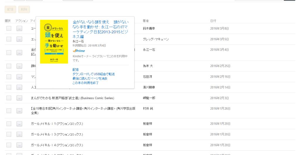 Amazon_アカウントサービス_コンテンツと端末の管理02