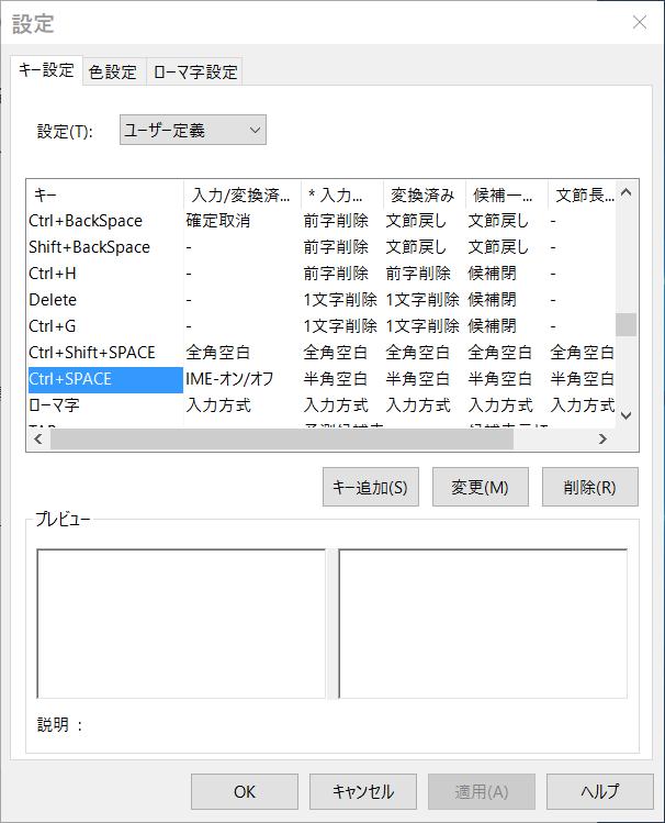 Microsoft-IME_設定04