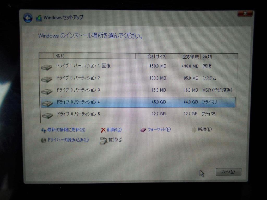 Windows10_クリーンインストール_パーティション