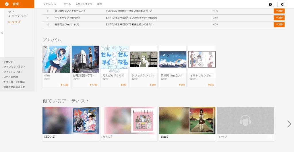 Google Play の音楽_アーティスト_40mP01