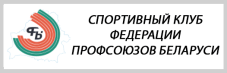СПОРТИВНЫЙ КЛУБ ФЕДЕРАЦИИ ПРОФСОЮЗОВ БЕЛАРУСИ