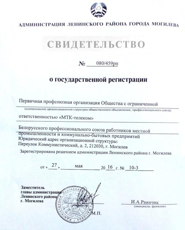 МТК-Телеком