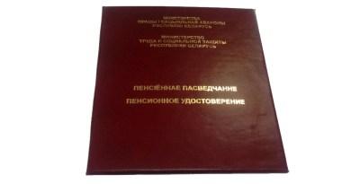 Предпенсионный возраст Могилёвский обком профсоюза работников местной промышленности и коммунально-бытовых предприятий