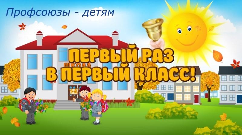 Профсоюзы - детям. Первый раз в первый класс. Могилёвский областной комитет Белорусского профсоюза работников местной промышленности и коммунально-бытовых предприятий