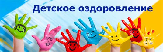 Детское оздоровление. Детские оздоровительные лагеря