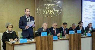V отчётно-выборная конференция Могилёвского областного объединения профсоюзов