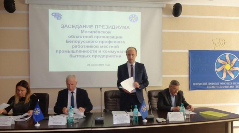 Заседание Президиума областного комитета профсоюза Гордон Дорогокупец Жуйков Кулешов