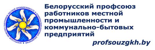 Белорусский профсоюз работников местной промышленности и коммунально-бытовых предприятий