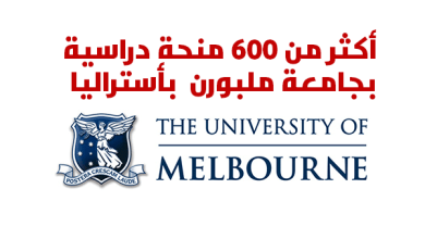 Photo of منحة جامعة ملبورن لدراسة الدكتوراه في أستراليا(ممولة بالكامل)