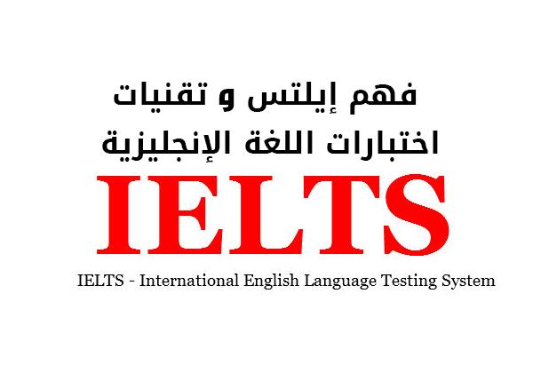كورس مجاني أونلاين من ال British Council فهم امتحان Ielts و أسرار اختبارات اللغة الانجليزية مغترب