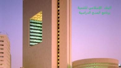Photo of منحة البنك الإسلامي للتنمية ، للدراسات العليا والبكالوريوس