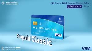 شروط الحصول على بطاقة فيزا كلاسيك من بنك أم درمان الوطني