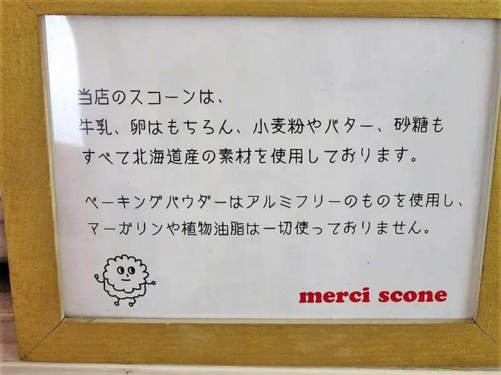 余市 merci scone(メルシースコーン)