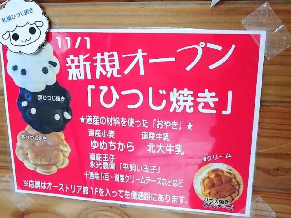 札幌ひつじ堂/札幌市/羊ヶ丘展望台