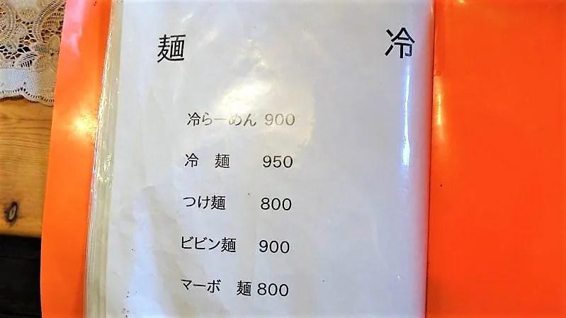 多楽腹(たらふく)亭/芦別市
