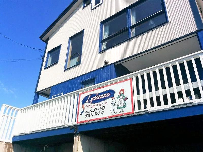 Cafe Lyceenne(カフェリセンヌ)/石狩市厚田区望来