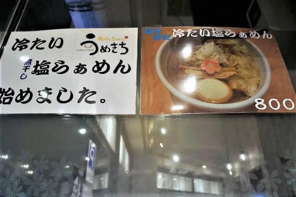 和だしらぁめんうめきち/札幌市