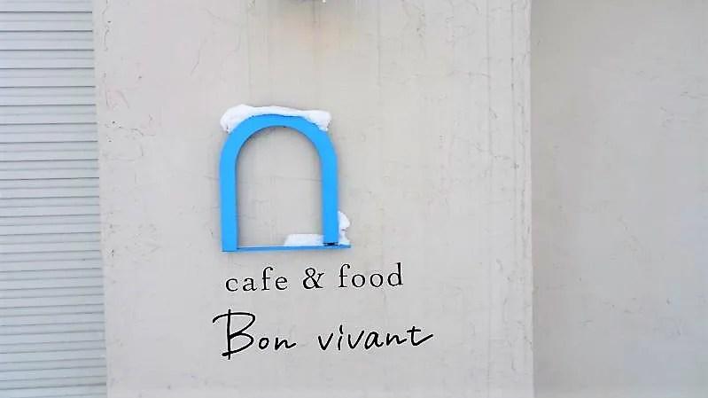 cafe & food Bon Vivant(カフェアンドフード ボンヴィヴァン)/江別市