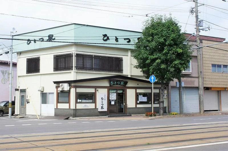 和菓子処 ひとつ風/函館市