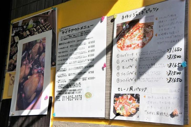 欧風料理屋さん Sereno(セレーノ)/札幌市豊平区平岸