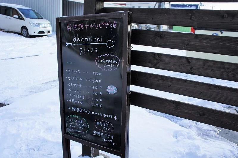 akamichi pizza(アカミチピザ)/千歳市