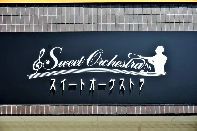わらく堂 スイートオーケストラ 店舗看板