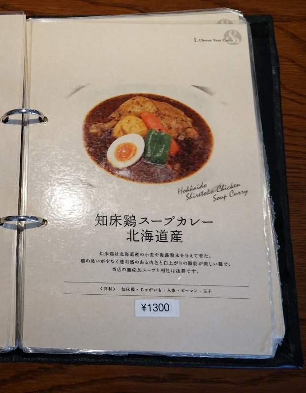 札幌らっきょの知床鶏スープカレー北海道産のメニュー表