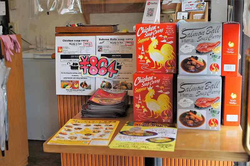 「札幌らっきょ」のレジ横にレトルトタイプのスープカレーが並んでいる