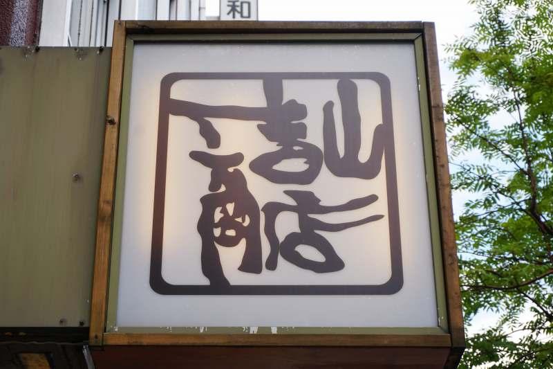 「吉山商店 創成橋店」の店舗看板