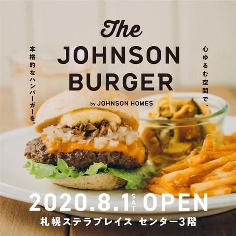 ザ・ジョンソンバーガーのオープン広告