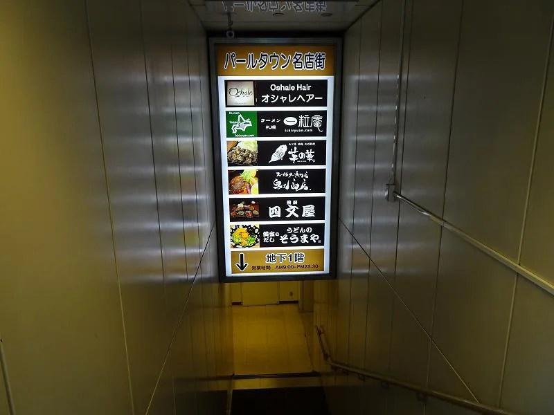 「パールタウン名店街」の看板と地下へ続く階段