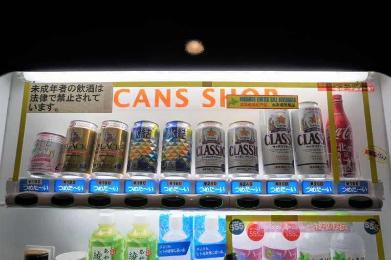 レンブラントスタイル札幌の自動販売機