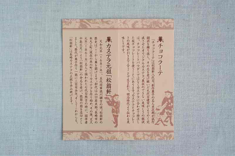 「松翁軒(しょうおうけん)」のチョコラーテの説明書がテーブルに置かれている