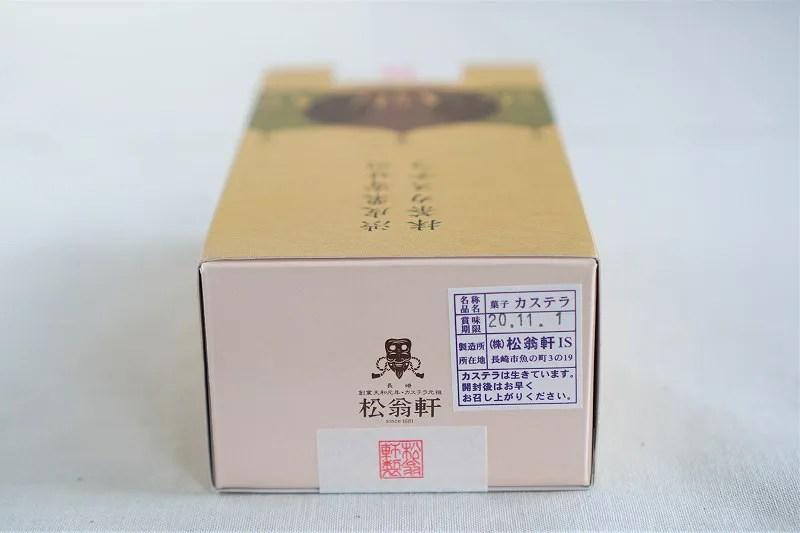 「渋皮栗寄せの 抹茶カステラ(半棹)」の賞味期限表示