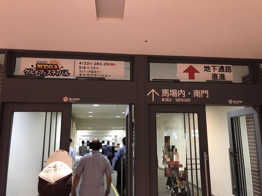 府中 東京競馬場 場内連絡通路