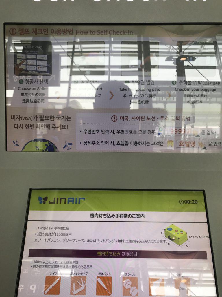 海外旅行 韓国 ジンエアー 仁川空港