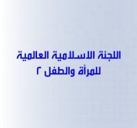 اللجنة الاسلامية العالمية للمرأة والطفل 2