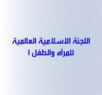 اللجنة الاسلامية العالمية للمرأه والطفل 1