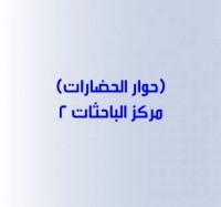 (حوار الحضارات) مركز الباحثات 2