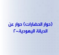 (حوار الحضارات) حوار عن الديانة اليهودية-2