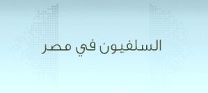 السلفيون في مصر