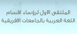 الملتقى الاول لرؤساء اقسام اللغة العربية بالجامعات الافريقية