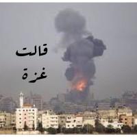 قالت غزة
