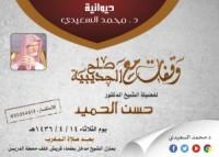وقفات مع صلح الحديبية د.حسن الحميد
