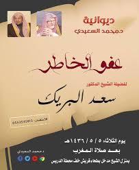 عفو الخاطر لـ د.سعد البريك في استضافة ديوانية د.محمد السعيدي