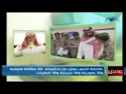 عملية عاصفة الحزم مداخلة هاتفية مع د محمد السعيدي