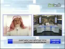 مداخلة الشيخ د محمد السعيدي في برنامج مع سوريا حتى النصر #عاصفة_الحزم