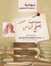 حديث فيما يصلح الناس لفضيلة د.محمد بن ابراهيم السعيدي